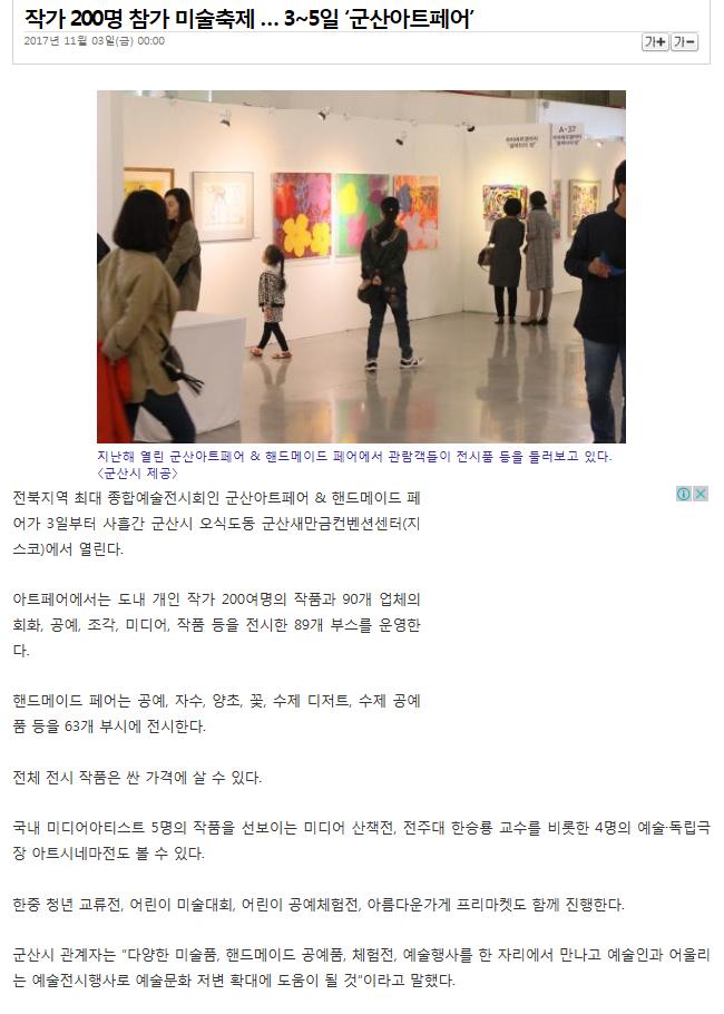 [광주일보] 작가 200명 참가 미술축제 3~5일 '군산아트페어'