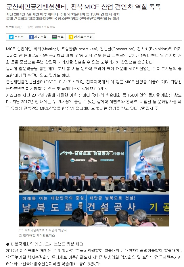 군산새만금컨벤션센터, 전북 MICE 산업 견인차 역할 톡톡_ 180109_전라매일 박수현기자