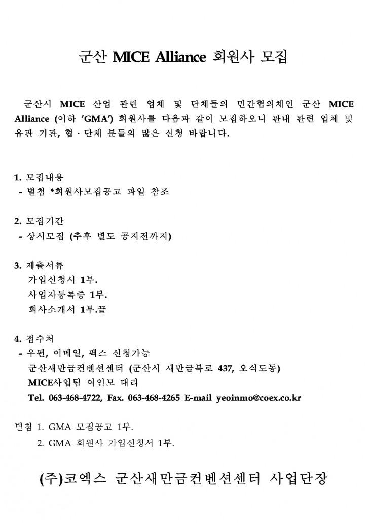 군산 MICE alliance 회원사 모집공고_홈페이지게시-1