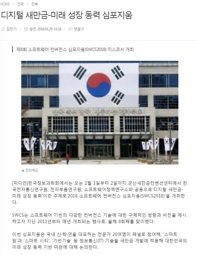 디지털 새만금-미래 성장 동력 심포지움_180129_피디언 김민기기자