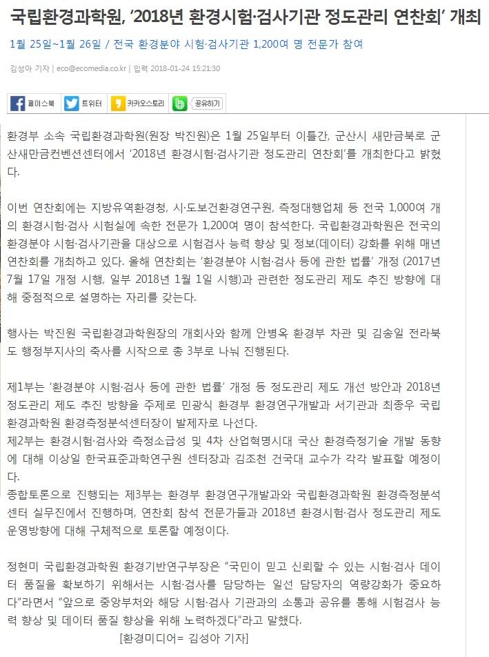 자국립환경과학원, '2018년 환경시험·검사기관 정도관리 연찬회' 개최_180124_환경미디어 김성아기자