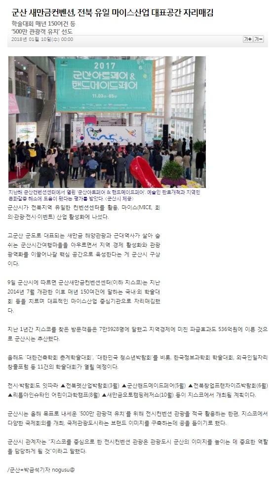 0110_군산 새만금컨벤션, 전북 유일 마이스산업 대표공간 자리매김_광주일보 박금석기자