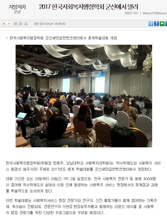(0426)한국사회복지행정학회_투데이안(1)