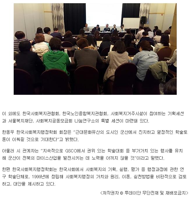 (0426)한국사회복지행정학회_투데이안(2)