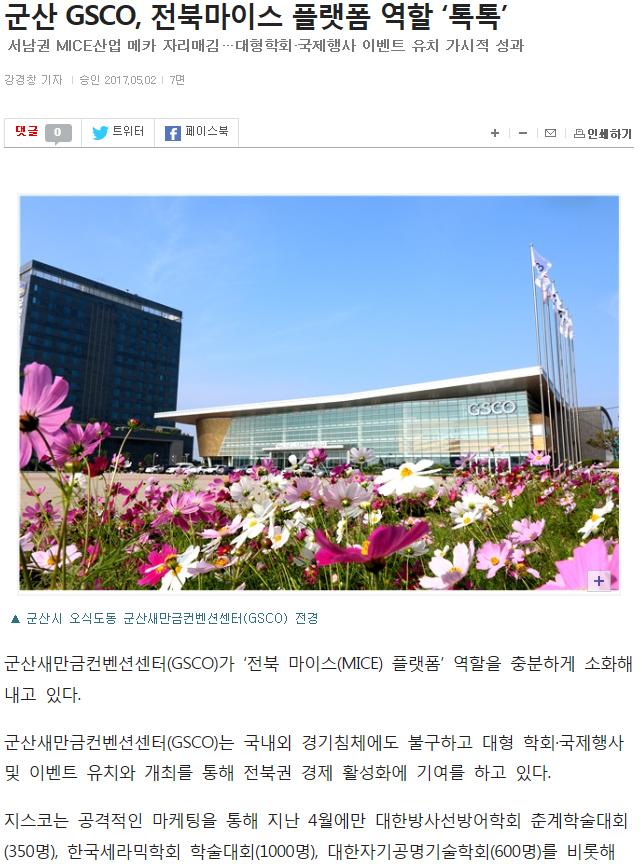 (0502)지스코관련기사_전라일보(1)