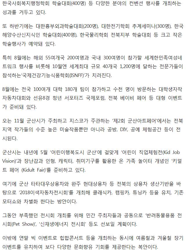 (0502)지스코관련기사_전라일보(2)