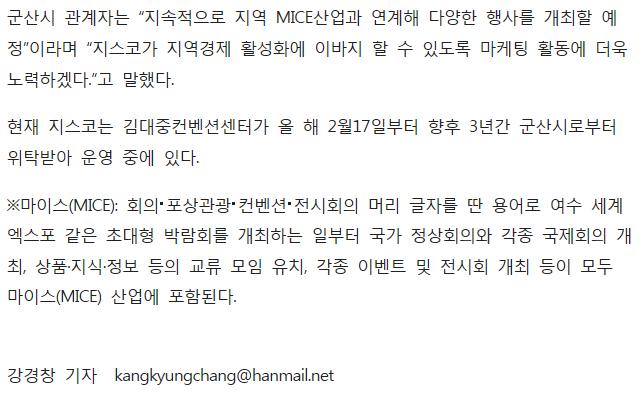 (0502)지스코관련기사_전라일보(3)