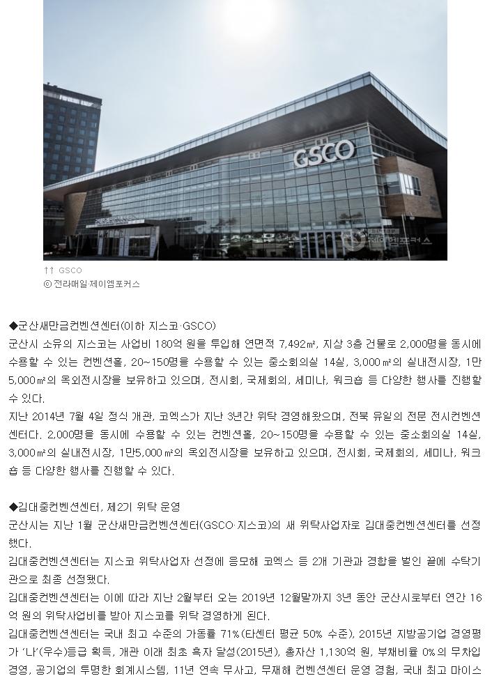 (0507)지스코관련기사_전라매일(2)