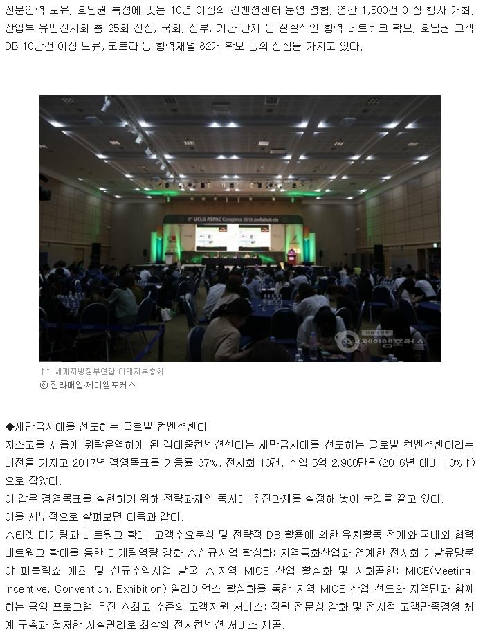 (0507)지스코관련기사_전라매일(3)