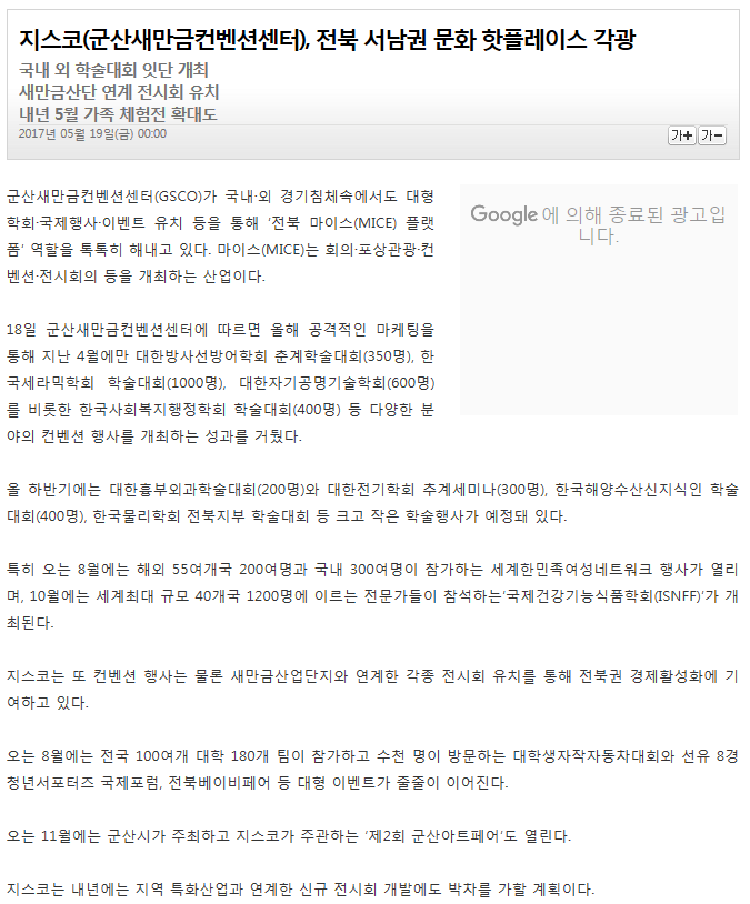 (0519)지스코관련기사_광주일보