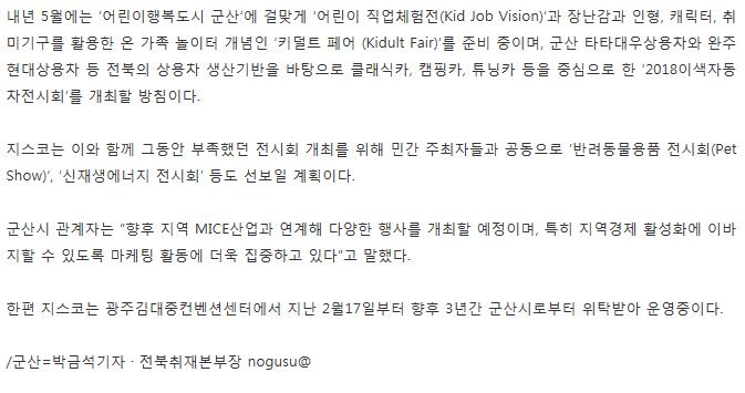 (0519)지스코관련기사_광주일보(2)png