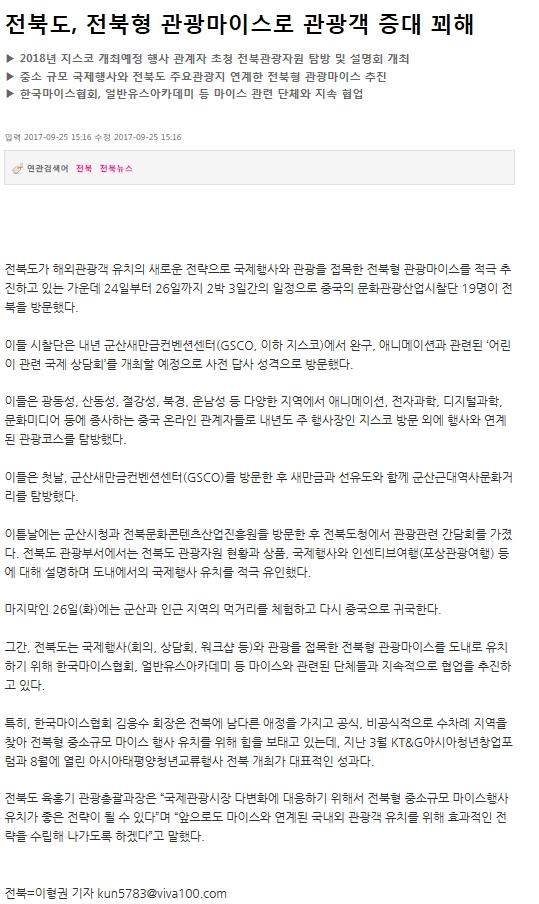 0925 전북도, 전북형 관광마이스