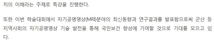 2017 대한자기공명기술학회_KNS(2)