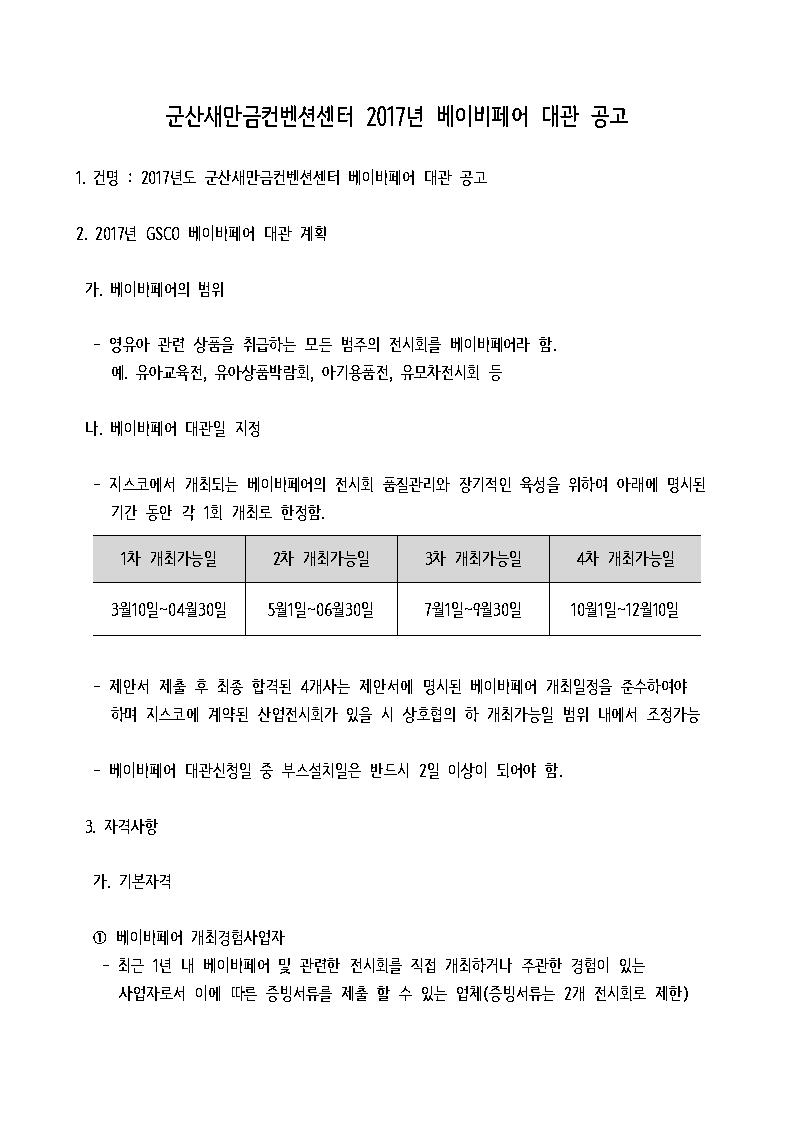 2017 전시장 대관공고001