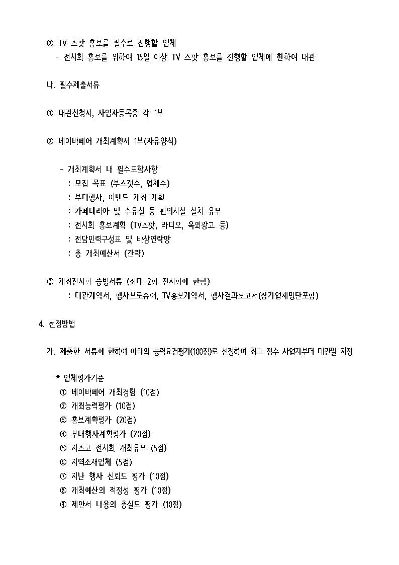 2017 전시장 대관공고002