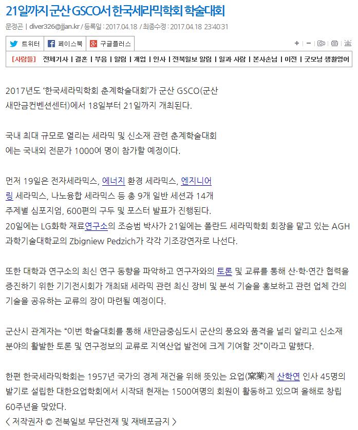 2017 한국세라믹학회_전북일보