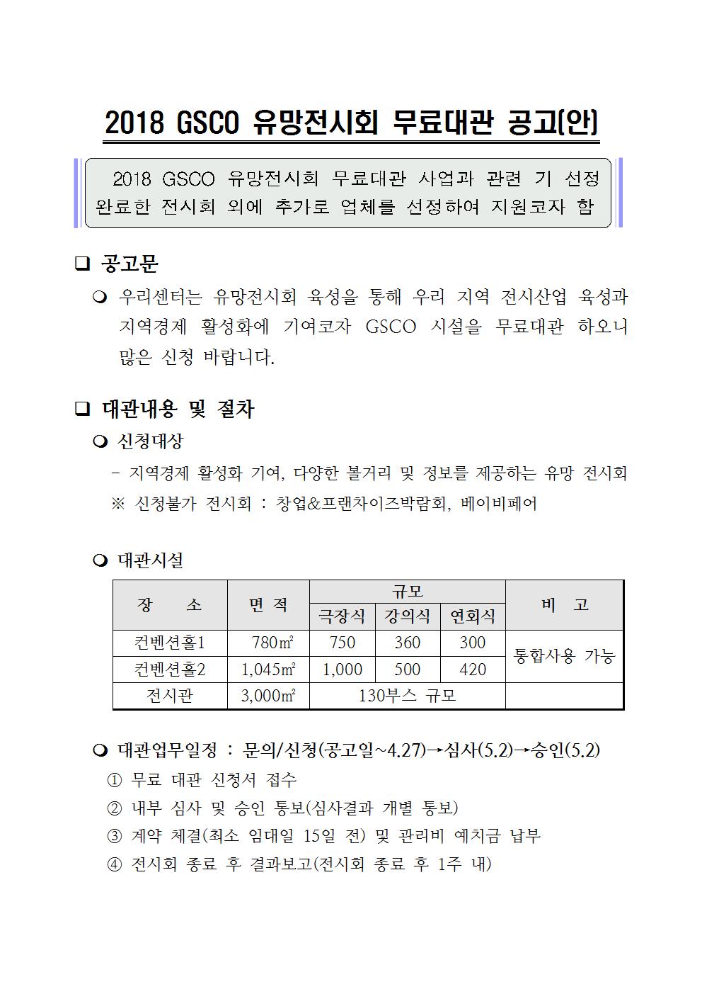 2018 GSCO 유망전시회 추가 모집 공고(안)001