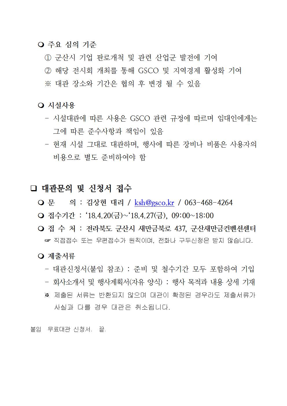 2018 GSCO 유망전시회 추가 모집 공고(안)002