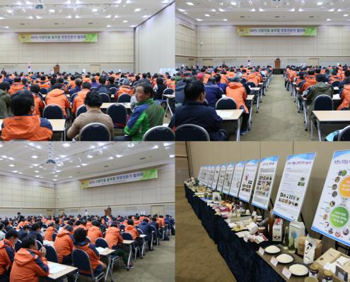 농촌진흥청 식량과학원 식량작물현장전문가 협의회
