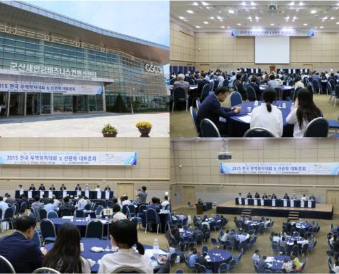 2015 전국 무역학자대회 및 산관학 대토론회
