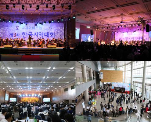 국제와이즈멘 제3차 한국지역대회