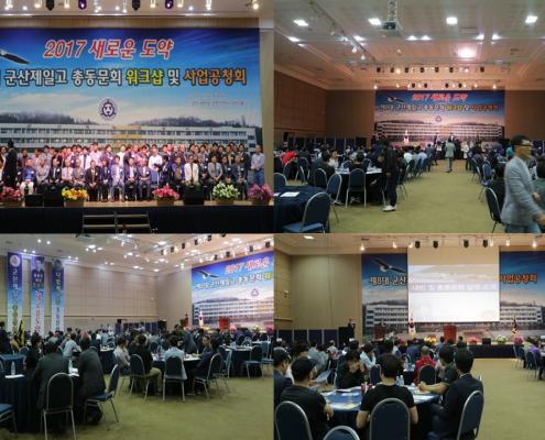 2017 군산제일고 총동문회