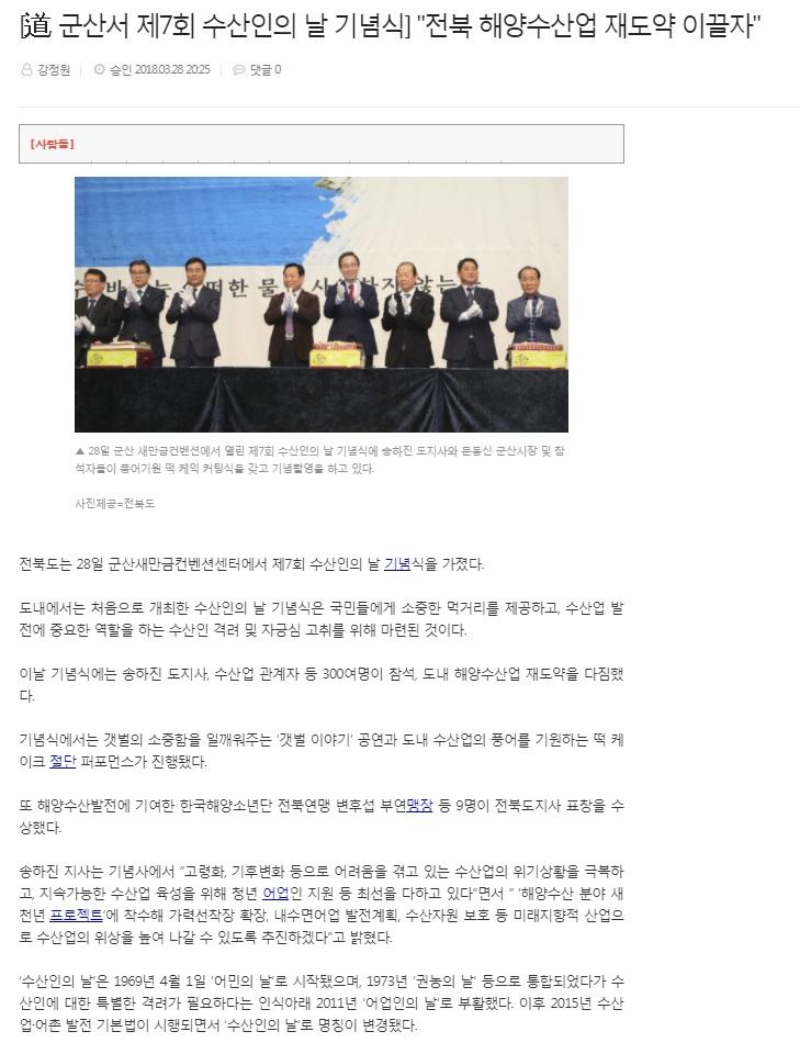 군산서 제7회 수산인의 날 기념식 전북 해양수산업 재도약 이끌자